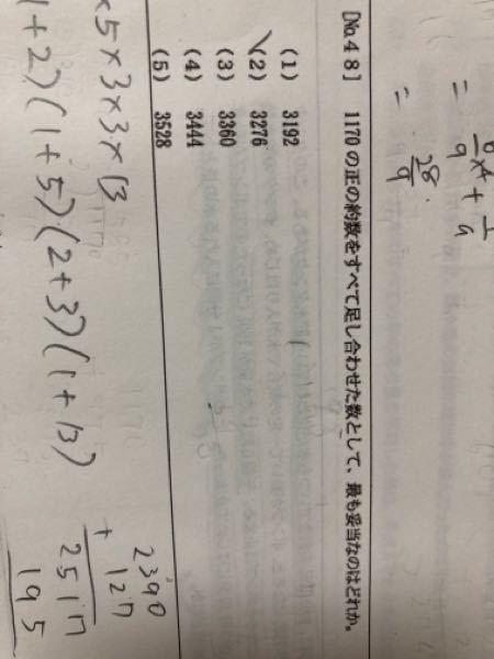 これの計算方法を教えてください! 塾で教えられた計算方法だと答えが合いません!