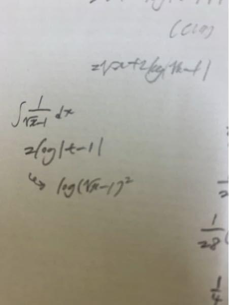 不定積分出てきた絶対値の処理についてです。必ず正ってことを注意しておけばlogに絶対値がついていても普通に扱っていいんですよね、この写真のものはインテグラルが付いているのが問題文で、下の2log|t-1|は解答の 前の一部です。矢印先が回答なんですが、なんで絶対値が外れるんですか? 積分の絶対値において外すかどうかは符号変化があるかどうか、これに関しては√x-1≠0は保証されてますが√x-1≠0で外れるんですか?真数は必ず正、真数に絶対値がついていれば絶対値は必ず正だから外してもいいっていう考えでしょうか? 話がまとまらなくてすみません、 要するに ①logに絶対値がついていたときの扱い方 ②写真のやつで絶対値が外れる理由 を教えていただきたいです。お願いします。