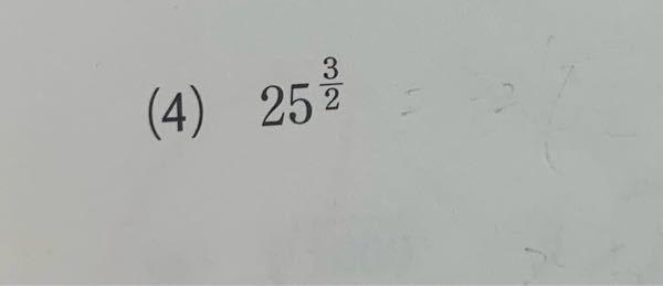 5の2乗バージョンで計算したいのですが、解説お願いします
