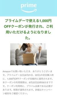 Amazonプライムデーで使える1,000円OFFクーポンが発行され、ご利用いただけるようになりました。 このメールが届いているのですが、今朝の注文には1000円OFFクーポンが適用されていませんでした。  注文した金額はセール品で3000円程です。 自動適用となってますが、適用されていません。 後日1000円引になるとかでしょうか?  試しにセール品以外も注文しましたが同じく適...