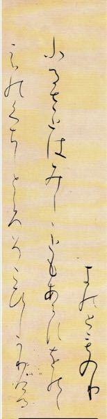 この和歌を解読して欲しいです お願いします