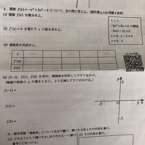 数学 どなたか4.(1)(2)(3)(4)の答えを教えていただけませんか……