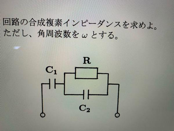 電気回路の問題です。この回答を教えてください。