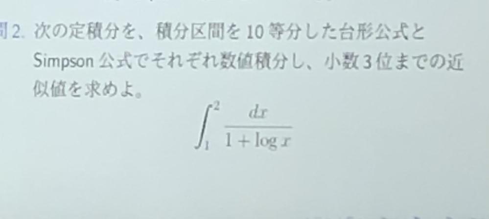積分に関する台形公式とシンプソン公式について全く分かりません、、。 下の画像についてどなたか回答、解説お願い致します。