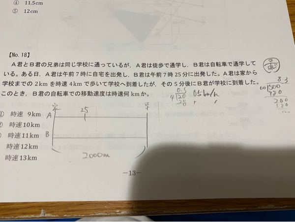 どなたか数学が得意な方、この問題の解答解説をお願いします