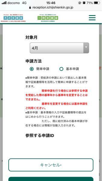 次月支援金の申請を行おうとしているのですが、申請を開始するボタンを押そうと思っても押すことが出来ません。 iPhoneです。最新バージョンにアップデートしてます。解決策教えてください。 画像のこれより下に画面が移動しません。