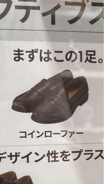 このようなGUの革靴ですが、 カジュアルで履けますか?