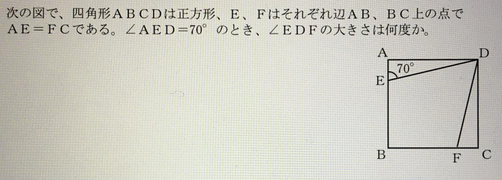 中学数学の証明について。 画像にある問題の度数は出せたので実際問題はクリアしたのですがもし文章を使って証明しろと言われた時に、 △AEDと△CFDでAE=FC(底辺)として正方形だから高さが一緒だから、角度70°も一緒になるよって説明する時にどう表現すればいいんでしょうか?