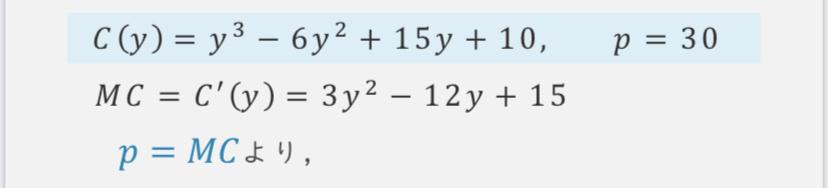 c'(y)への式変換のやり方を教えてください