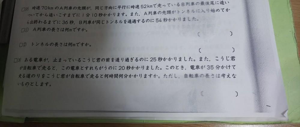 中学受験向けの問題集からです。速さと比に関する問題です。(2)と(3)の解法を教えて下さい。 画像が悪くて申し訳ございませんが、よろしくお願い致します。