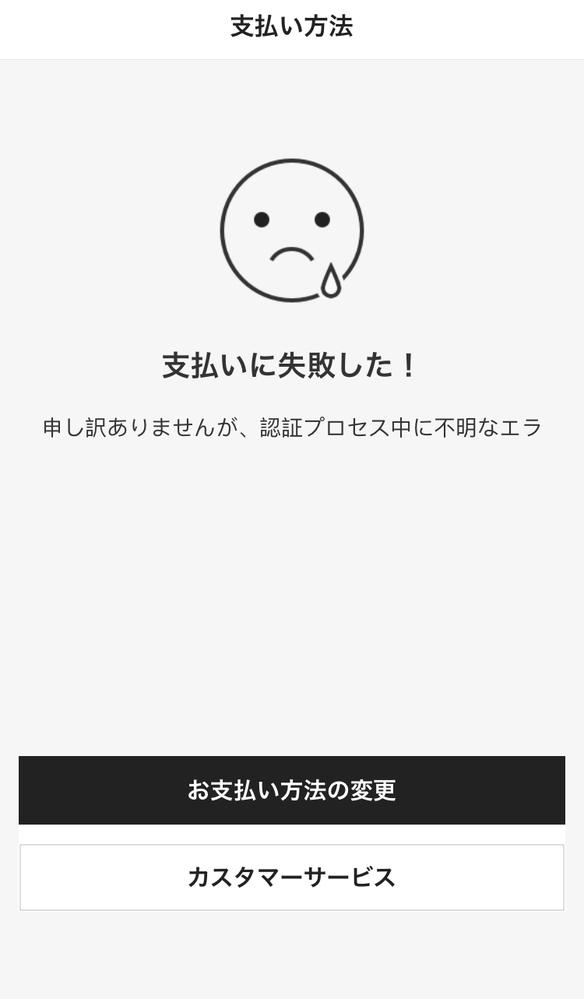 初めてsheinで商品を注文し、コンビニ払いを選択したのですが、何度試したり時間をおいてもこの画面しか出てきません… メール認証も済ませ、電話番号も0を削除したものを登録していますが、何度やっても決済番号やコードが表示されません。 他の方の質問を見て、アプリではなくWebから入ってみたりもしましたが全く変わりません;; 支払い期限が迫っているので解決方法を教えて下さると有難いです。