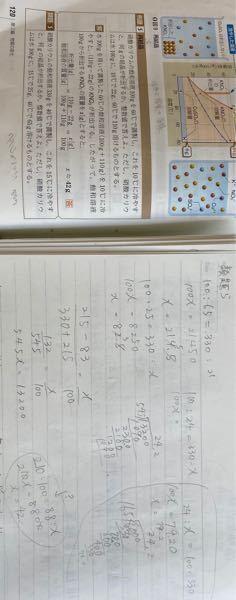 高校化学基礎に関して、 例題5と類題5の解き方を教えてください。 例題5のわたしの解き方ではどこがいけないのですか。 いくら考えても教科書の式にはつながりません。 そして類題5答えは80です...