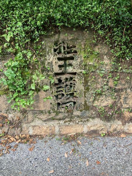 京都の粟田口辺りで見つけたものなんですか何か分からなくて、もし、知ってる方おられたしたらお願いします!!
