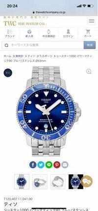 ティソのこちらの時計は海外限定の商品なのでしょうか? 公式HPに記載されてない色で気になっているのですが。 日本の正規のティソ取扱店に問い合わせて取り寄せてもらうことは可能でしょうか?