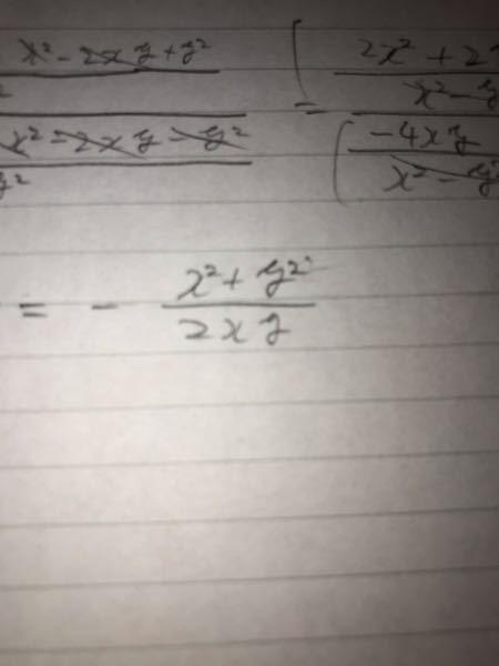数学2について質問です 繁分数式を解いていたら、一応答えは出てきたんですけど、なんでここでやめるんですか? xとかyって約分できないんですか?