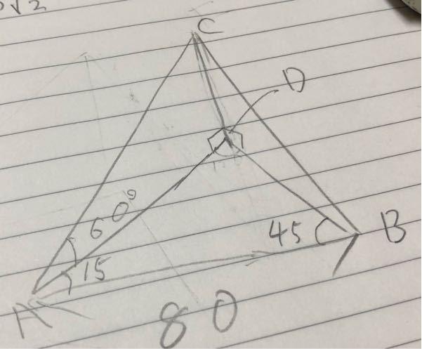 この四面体のCDを知りたいです。 図は適当なので大体で見てください ♀️