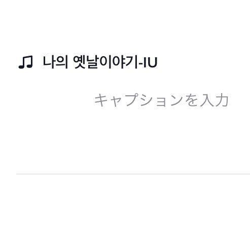 IUちゃんの、なんて曲ですか?