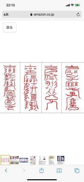 陰陽師の四神のお札…らしいのですが、どれが朱雀を表しているものなのか分かる方いらっしゃいますか?