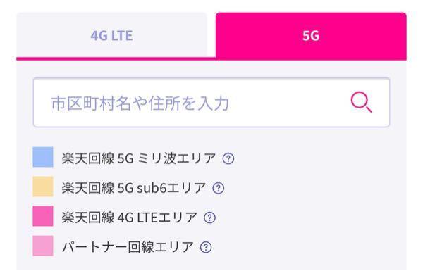 楽天モバイルの電波エリアのスクショですが、これ左の4G LTEだと私の家が濃いピンクで楽天回線 4