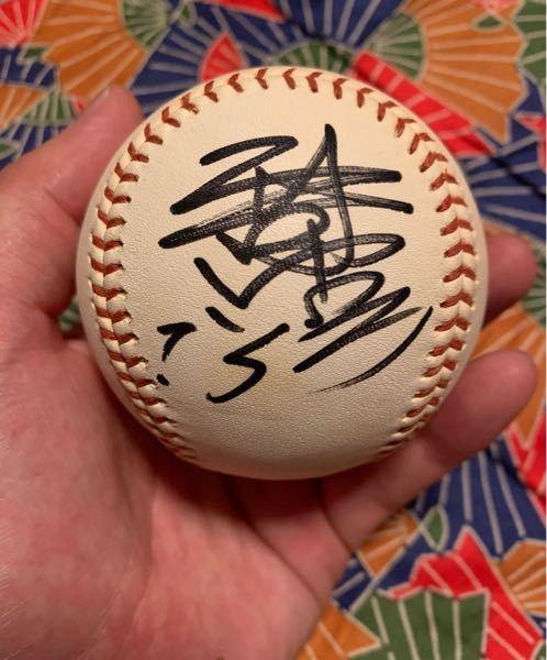 ダイエーホークス、ソフトバンクホークスのファンの方に質問です。 これは、誰のサインでしょうか?