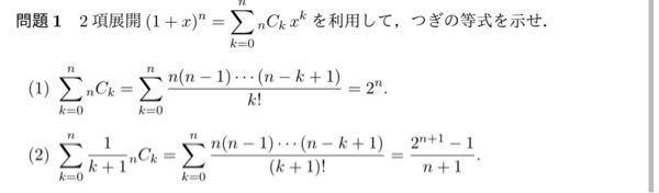 大学 微分積分 数学 (1)を教えてください。 あと、(2)のやり方は(1)と同じですか?