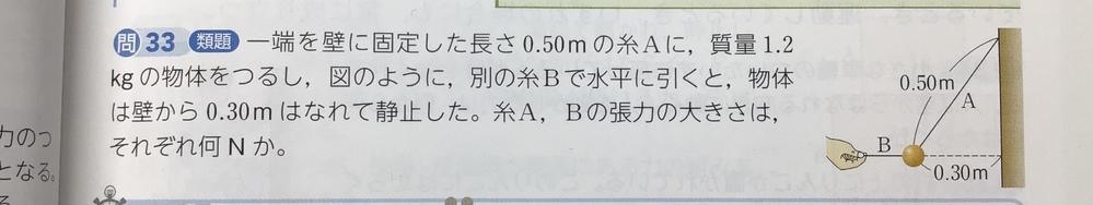 物理基礎の力の釣り合いの問題がわかりません。わかる方教えて欲しいです。 答えはAが15N、Bが8.8Nになるそうです。