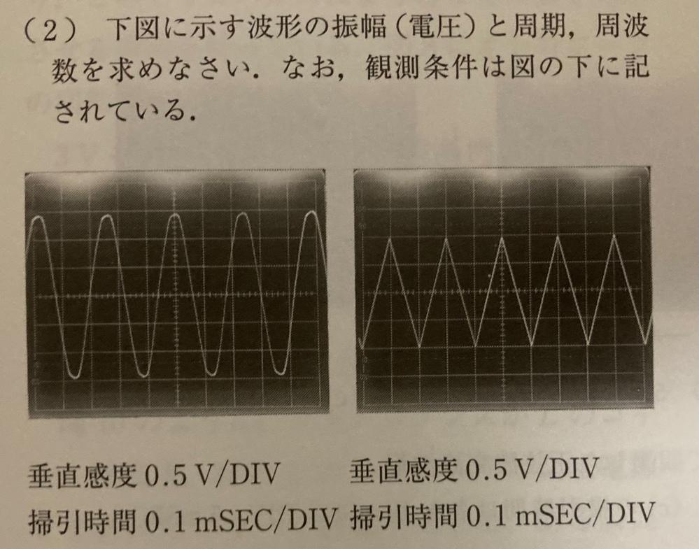 この問題の答えと解き方を教えて下さい。 オシロスコープの波形から数値を読み取る問題です。 https://i.imgur.com/sqnvkB7.jpeg