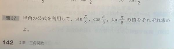 この問題の解き方を教えて欲しいです。 ※半角の公式 sin ²α/2=(1−cos α)/2 cos ²α/2=(1+cos α)/2 tan ²α/2=(1−cos α)/(1+cos α)