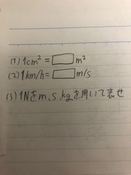 物理の問題です わかるかた教えてくださいー!