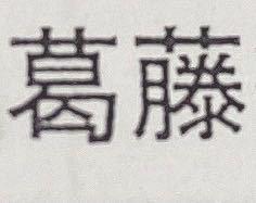 画像の漢字何て読みますか?