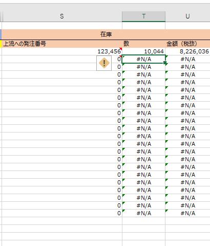 EXCELの数式について質問です。 =OFFSET($A$3,MATCH(S5,A:A,0)-3,8)-SUM(SUMIF(L:L,S5,O:O)) 上記の数式を入れて、数値を引っ張れなかった場合、現在 #N/Aと表示されてしまいます。#N/Aの場合は、0 と返すようにしたいのですが、上記の数式にIFERROR関数を追加することで、そのようにできますでしょうか? ご教授頂ければ幸いです。