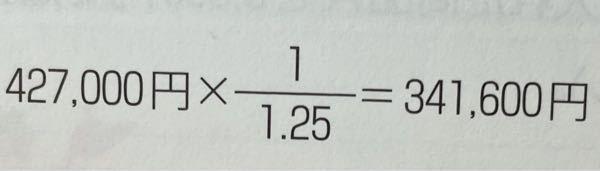 簿記で電卓の計算方法が分かりません。これを電卓で計算する場合どのように入力すれば良いのでしょうか?