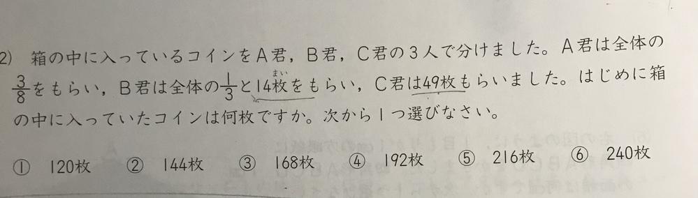 急ぎですみません!よろしくお願いします。 途中計算がわからなくて、どうして24ブンノ7が7×24とできるのでしょうか。