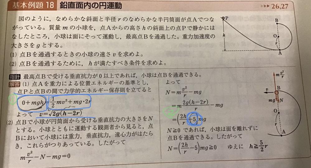 力学の質問です。 ①(1)の0+mghについてなのですが点Pと点Bで力学的エネルギー保存でやっていますが点Aと点Bで1/2mv^2=1/2mv^2+mg2rではダメなのでしょう か。 ②(2)の−5はどのような計算で出てきたのでしょうか。 教えてください。よろしくお願いします。