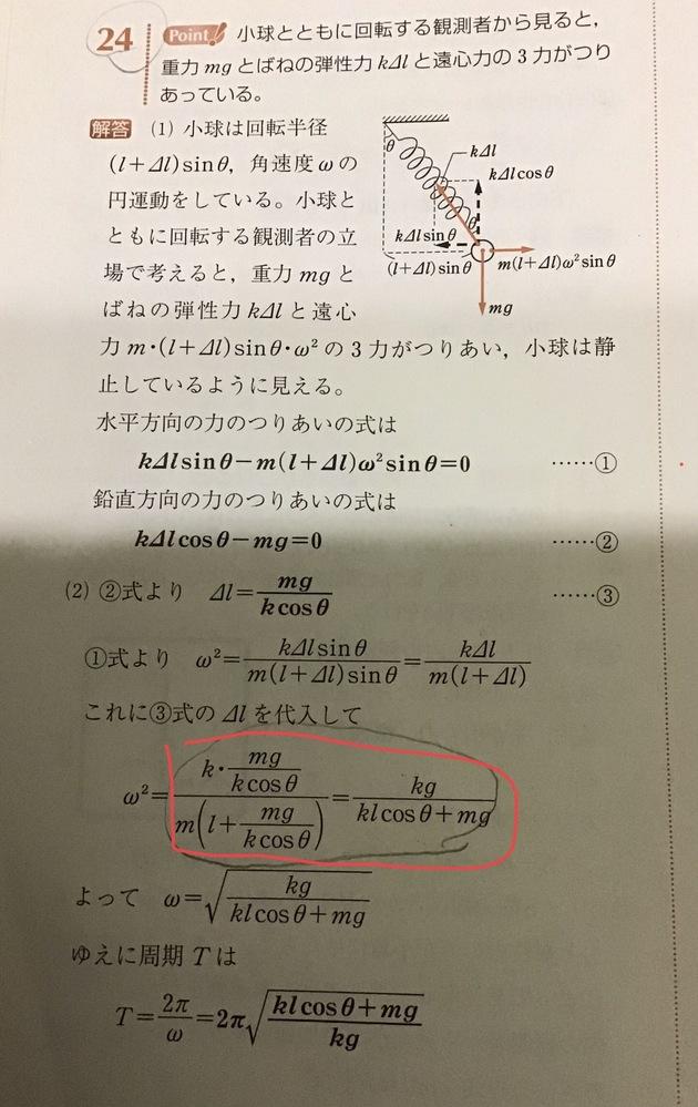 力学の質問です。 このωの式を出すこの途中式の過程を教えてください。 よろしくお願いします。