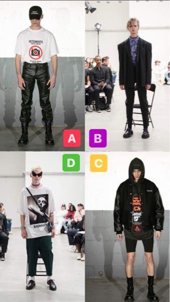 この画像は 何のブランドの いつのコレクションのものですか?? A、B、C、D、 それぞれ教えて欲しいです (多分全部同じブランドだと思いますが)