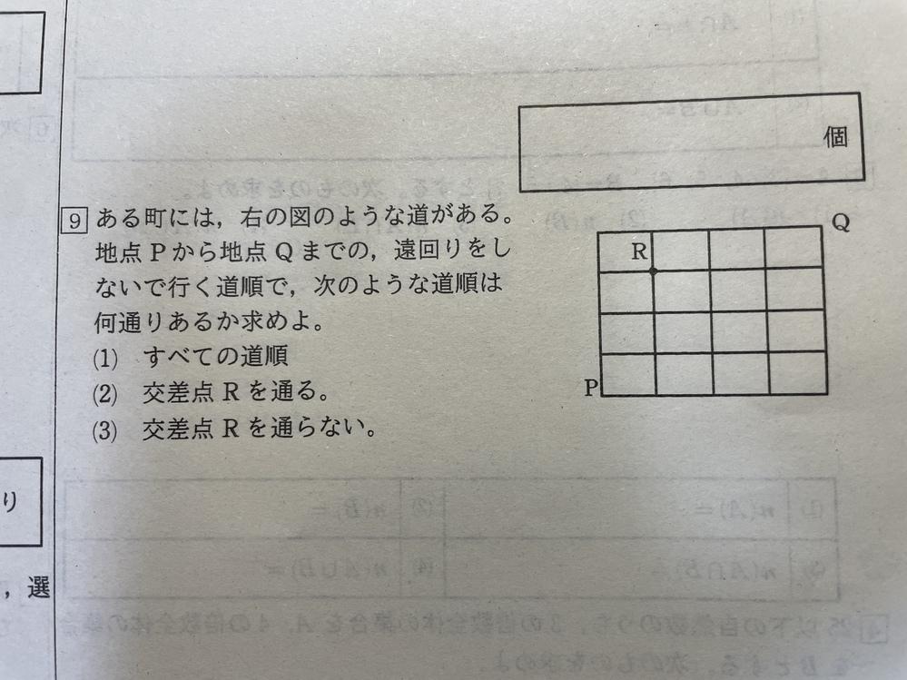 こちらの選び方の問題なのですが、 Rを通る、通らないものは何通りか解説と回答を教えて頂きたいです。