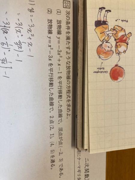 高校1年生数学の問題で質問です。写真の問題の解き方を教えて下さい。