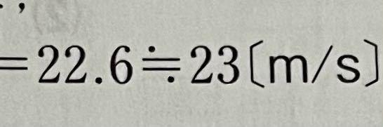 答えが22.6になったんですけど、その後に変な記号があって23と書いてありました。 どういう意味ですか?