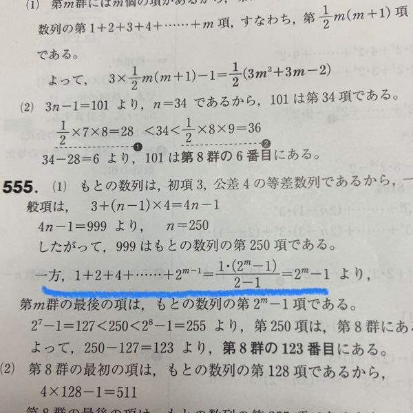 この部分がわかりません 初項1 公比2 項数m-1ではないのですか?