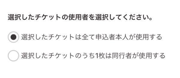 Rock in Japan のチケットを申し込もうと思います。 父と2人で行きたいので2枚購入で申し込もうとしたのですが、 「選択したチケットは全て申込者本人が使用する」 「選択したチケットのう...