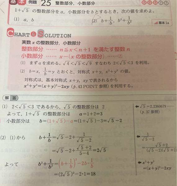 この問題(1)は√5を小数にした時の値を覚えていなければならないということですか?