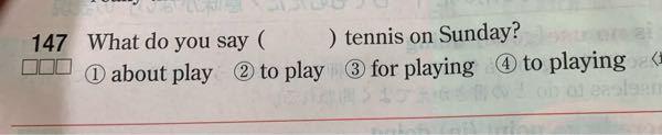 to playは何故ダメなのでしょうか??(--;)