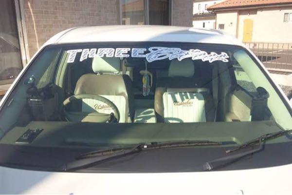 フロントガラスに文字が入ったステッカー貼ったことある方、警察に止められた事ありますか? 意外と貼ってる車見ることがあるので気になります。 スモークとは違って緩いのですかね?