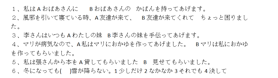 こんばんは。以下の問題の正解はそれぞれ何ですか。 日本語学習者です。よろしくお願いします。