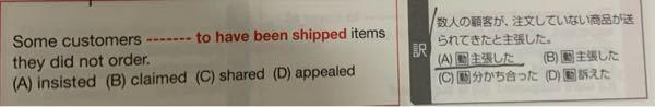 下の問題のto不定詞、to have been shipped items(商品が送られてきた)のとこで、「商品が送られてきただけ」の英文ではThe items has been shipped...