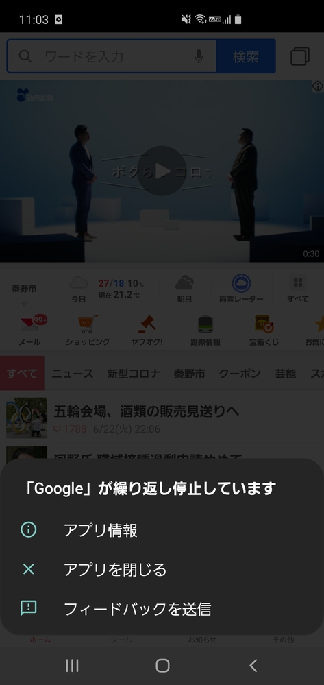 なぜか3~5秒おきにこの画面がでてきます Googleも使えません どうすれば治りますか?