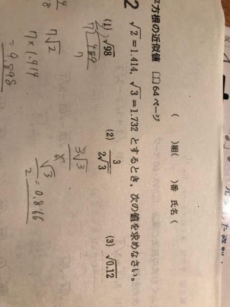 至急 明日テストです。 中三数学の近似値の問題です。 (3)の解き方ってなんですか?