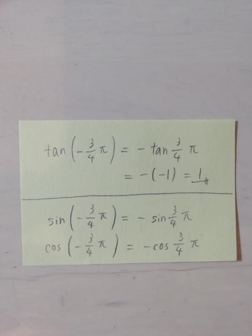 三角関数で、()の中にある−はいつでも外に出していいのでしょうか? 高3です。よろしくお願いします。