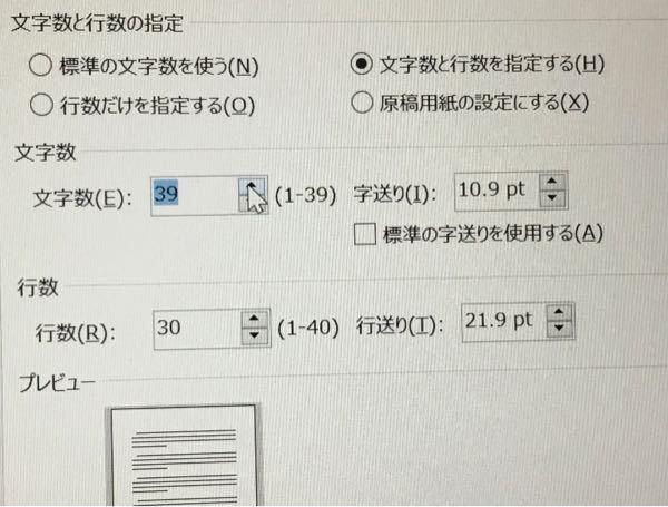 至急回答お願いします ワードでA4 1行40字×30行で書式設定したいのですが、文字数が1-39まででしか選択できません。 どのようにすれば良いのでしょうか?
